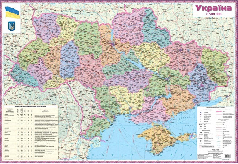 Політико-адміністративна карта України , м-б 1:1 500 000