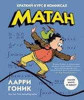 Матан. Короткий курс в коміксах