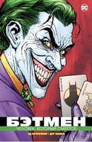 Бетмен. Людина, яка сміється