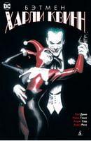 Бэтмен. Харли Квинн (2-й вариант)