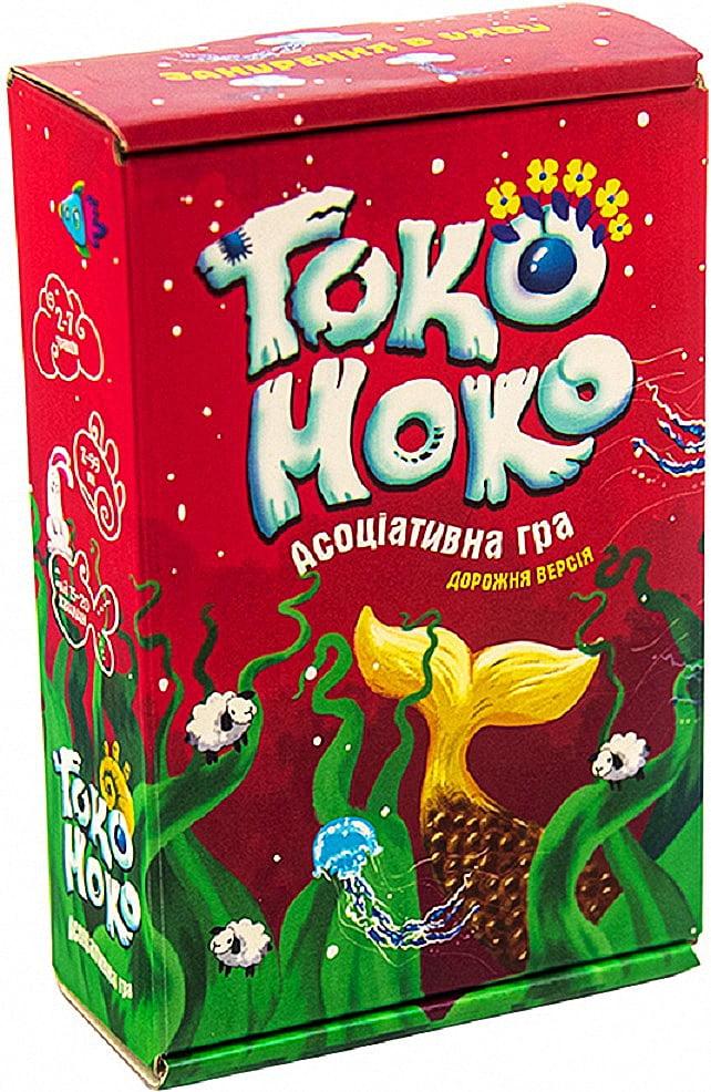 Токо-Моко Дорожня версія