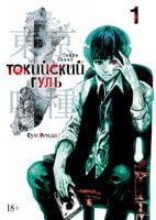 Токійський гуль. Книга 1