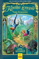 Країна Історій : Чари бажання. Книга 1 (у)