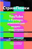 СтримПанки: YouTube і бунтарі, змінили медиаиндустрию