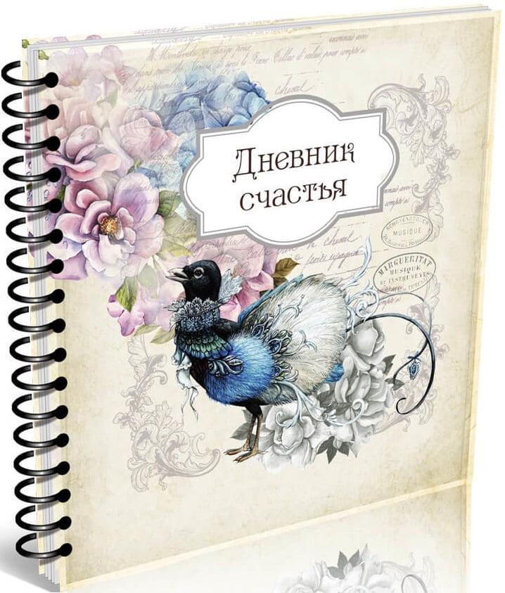 Дневник счастья 2