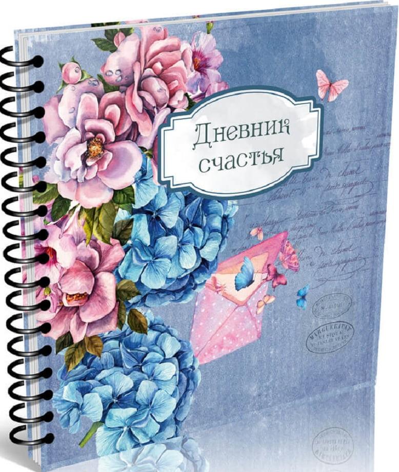 Дневник счастья 1