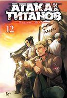 Атака на титанів. Книга 12