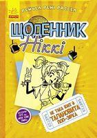 Щоденник Ніккі : Щоденник Ніккі 3. Не така вже й талановита поп-зірка (у)