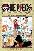 One Piece. Великий куш. Книга 1