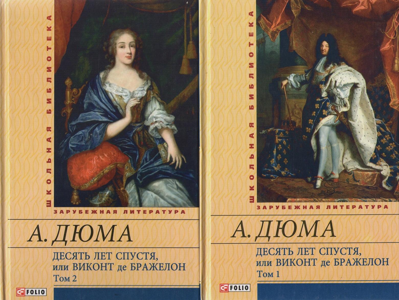 Десять років опісля, або Віконт де Бражелон В 3 томах