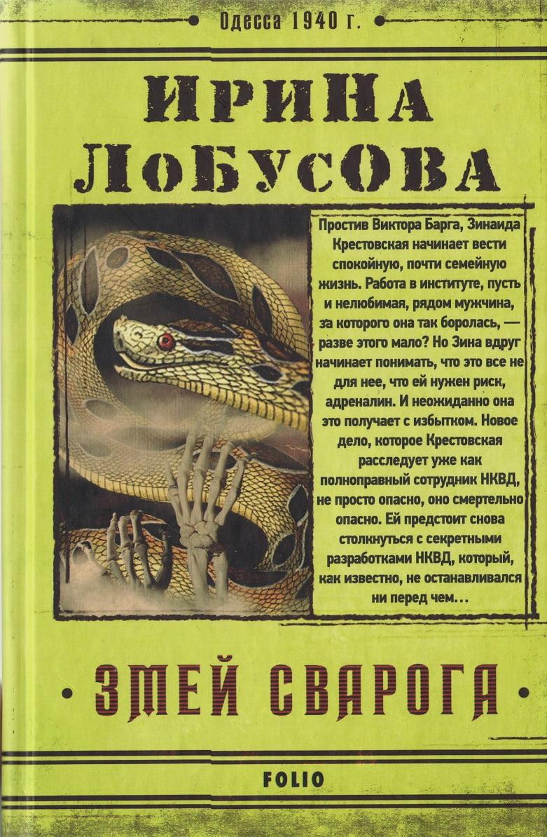 Змій Сварога