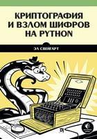 Криптографія і злом шифрів на Python