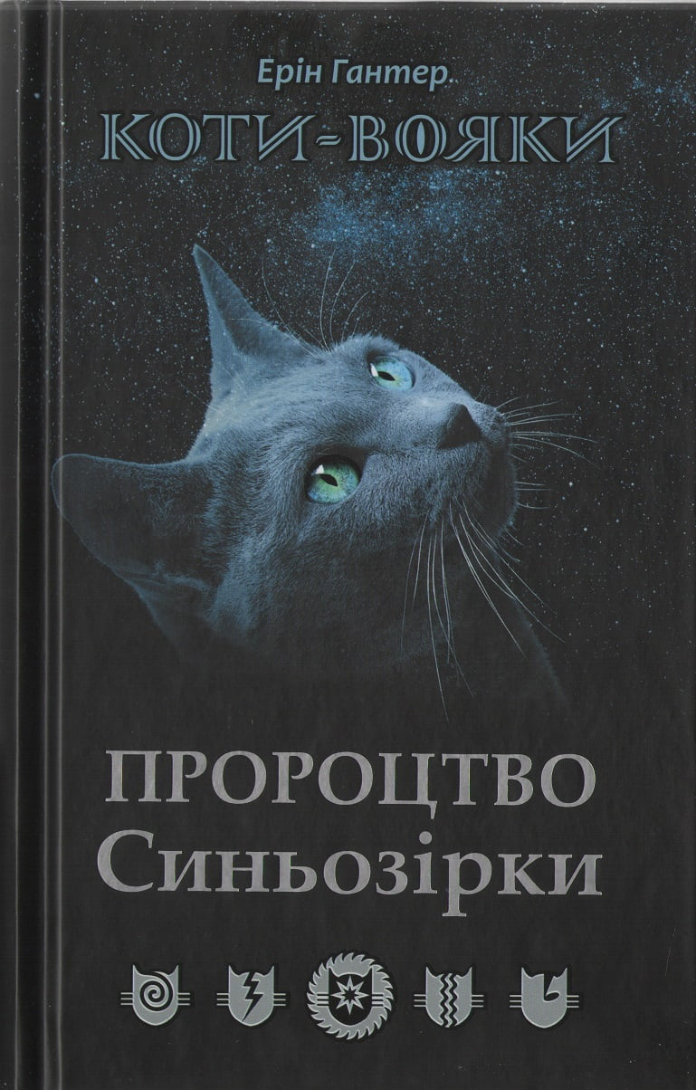 Пророцтво Синьозірки Коті-вояки