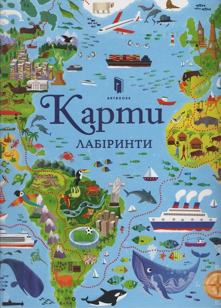 Карти  Лабіринти