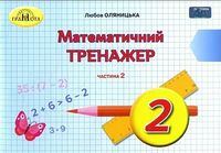 Математика, 2кл.Математичний тренажер, Ч.2
