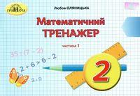 Математика, 2кл. Математичний тренажер, Ч.1