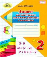 Математика, 2кл. Зошит для моніторингу навчальних досягнень з математики