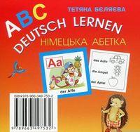 Німецька абетка, 1кл. КАРТКИ