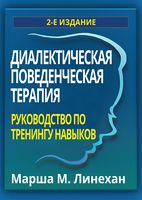 Діалектична поведінкова терапія. Керівництво по тренінгу навичок