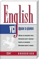 Усі англійські фрази та діалоги