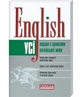 Усі вправи з граматики англійської мови