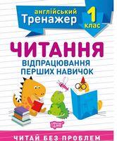 1 клас. Читання.