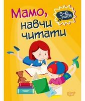 Мамо, навчи читати