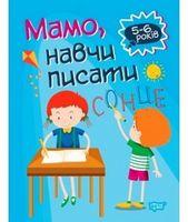 Мамо, навчи писати