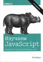 Вивчаємо JavaScript: керівництво по створенню сучасних веб-сайтів. 3 видання