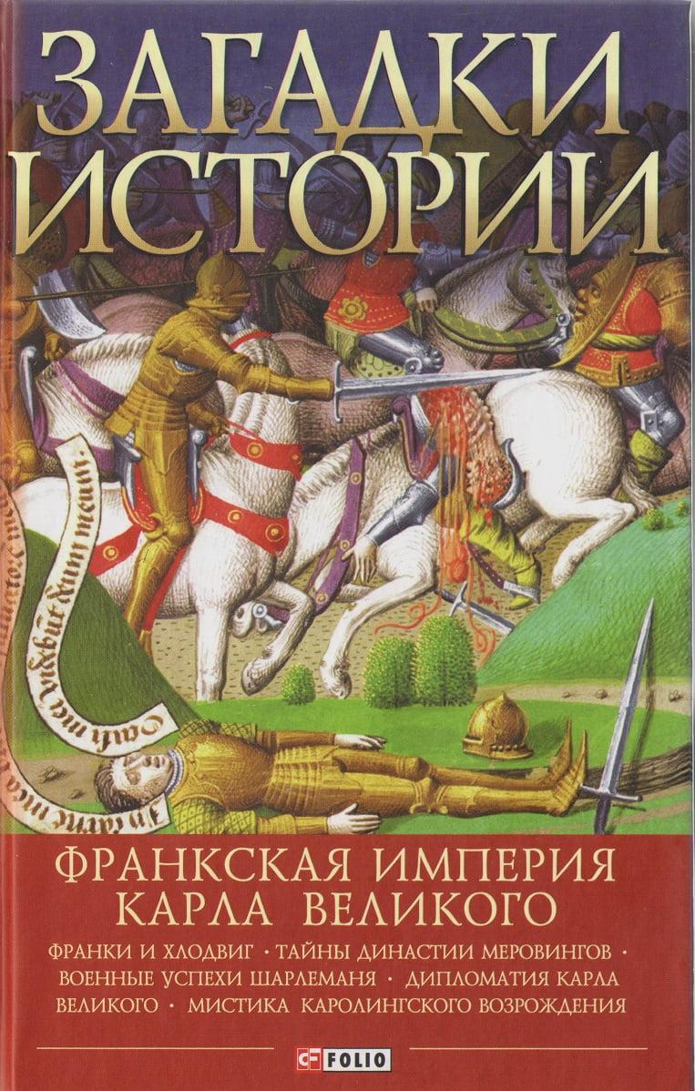 Франкська імперія Карла Великого