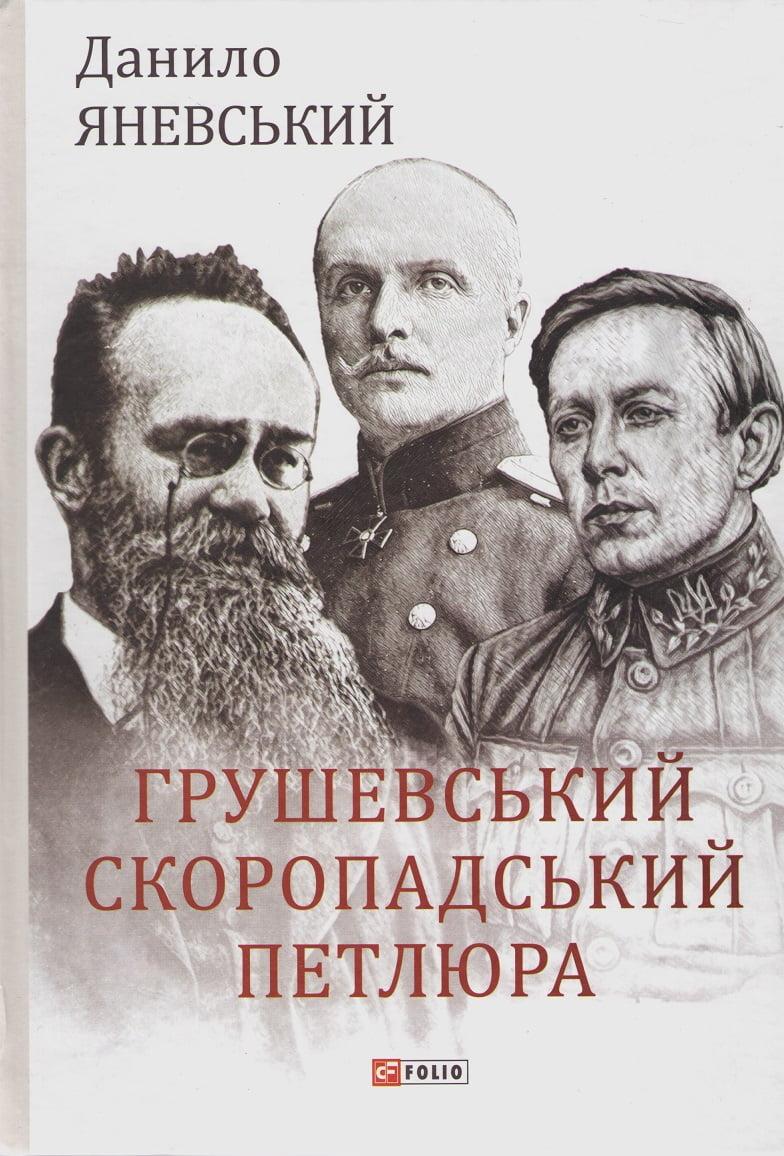 Грушевський Скоропадський, Петлюра