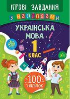 Українська мова. 1 клас