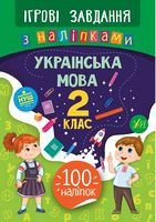 Ігрові завдання з наліпками. Українська мова. 2 клас