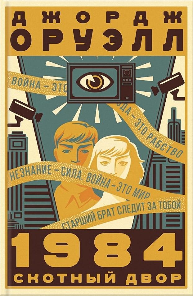 1984 Скотний двір- 160 грн - придбати в Україні за низькою ...  Старший Брат 1984