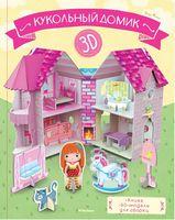 Ляльковий будиночок (книга + 3D модель для складання)