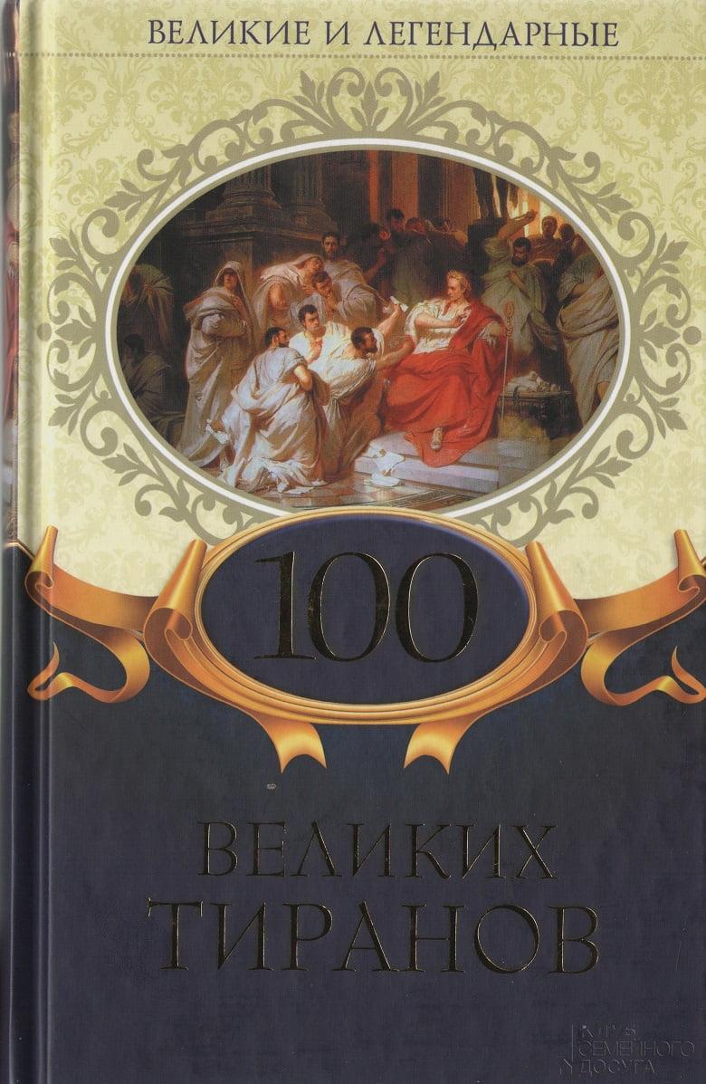 100 великих тиранів Величні й легендарні
