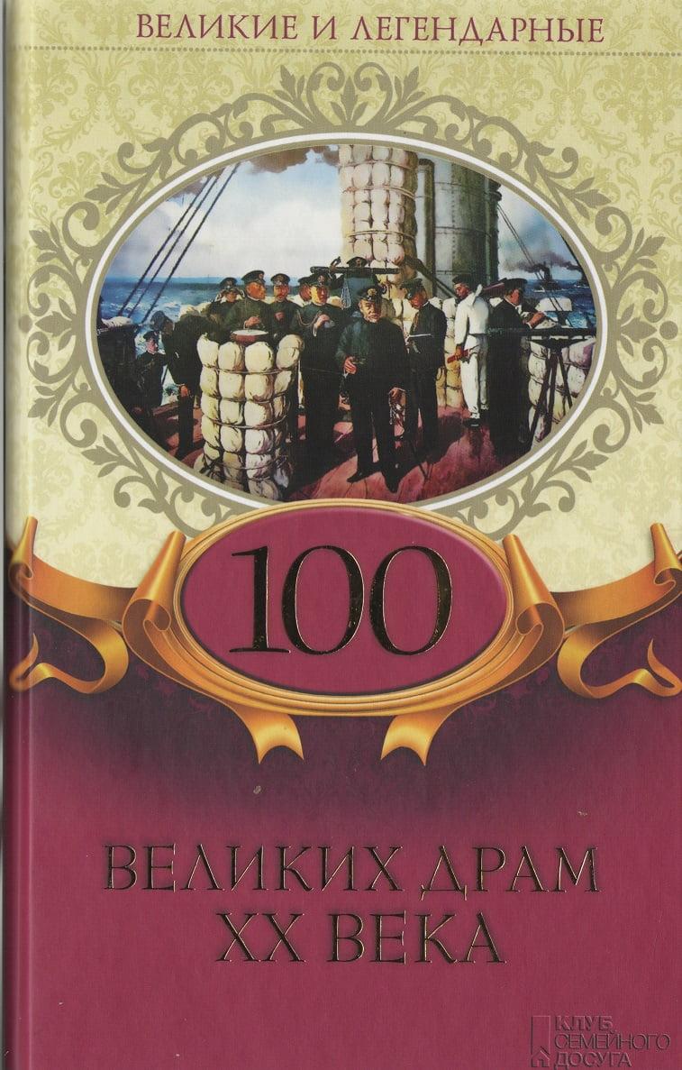 100 великих драм ХХ століття Величні й легендарні