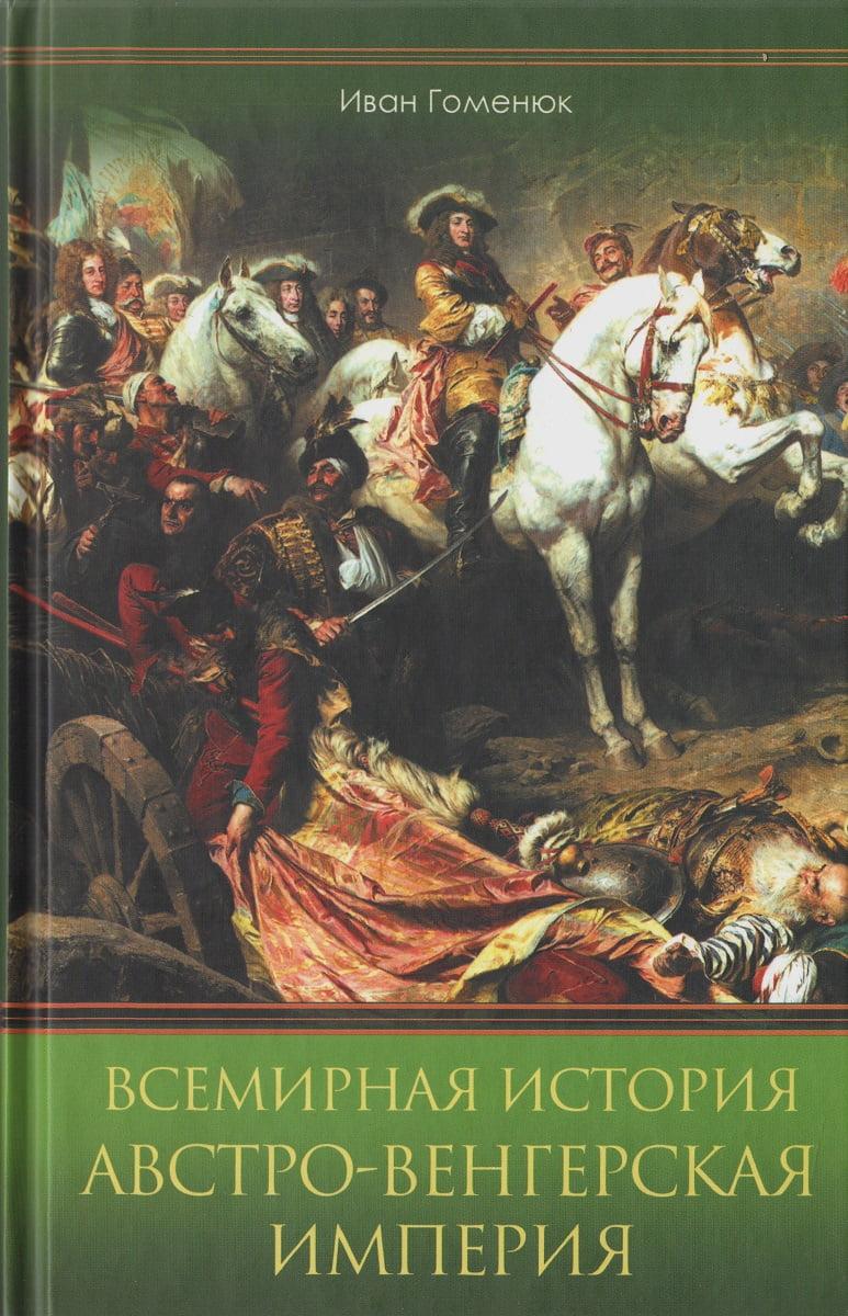 Всесвітня історія Австро-Угорська імперія