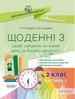 Дидактичні матеріали. Щоденні 3 . Математика (Картки для копіювання: завдання за темами, на кожен день) . 2 клас. Частина 1 .