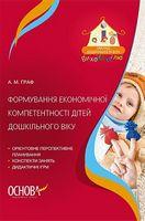 Формування економічної компетентності дітей дошкільного віку.
