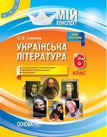 Українська література. 6 клас.
