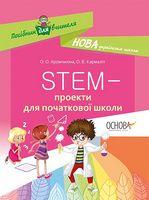 STEM-проекти для початкової школи.