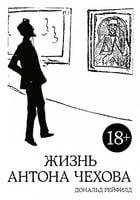 Життя Антона Чехова (2-е изд., испр. і дополн.)
