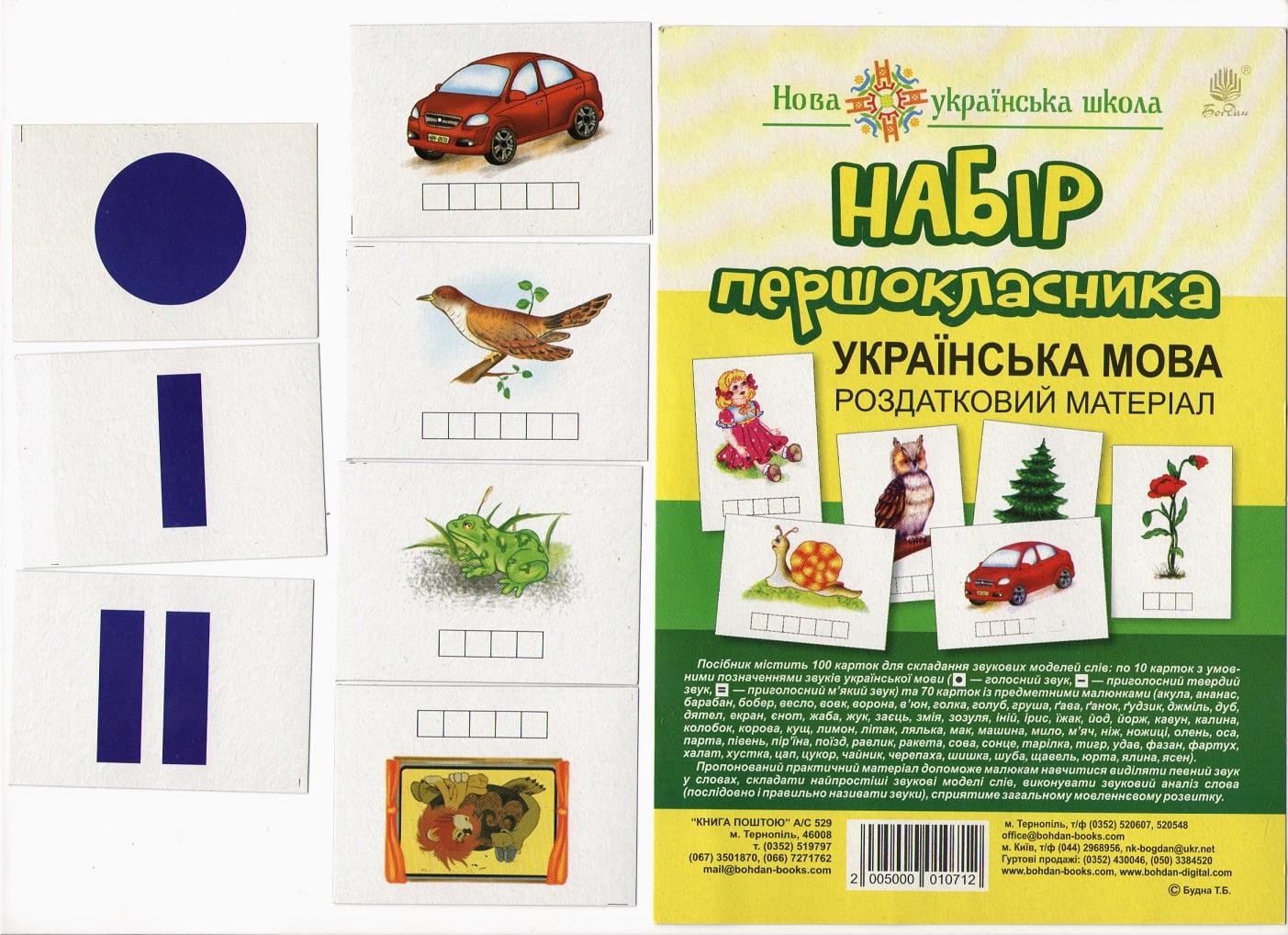 Українська мова. Роздатковий матеріал (Набір першокласника)
