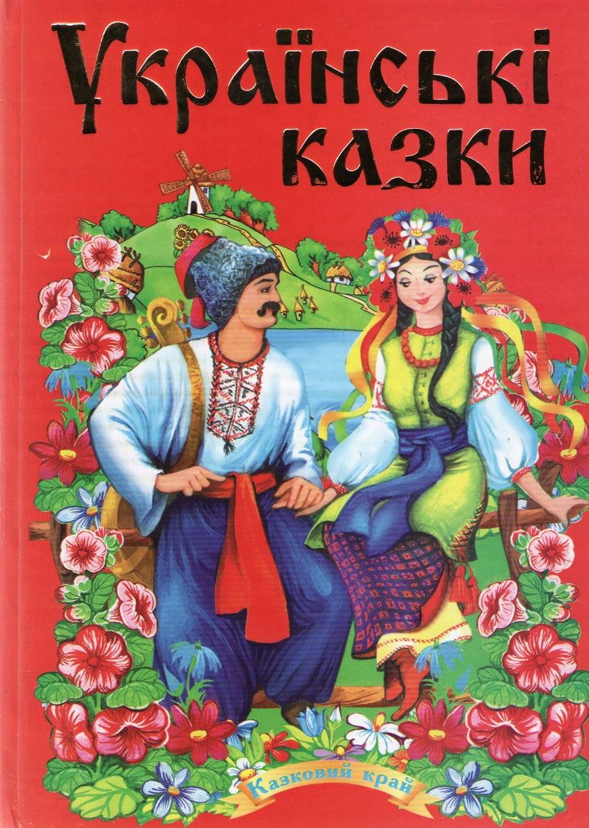 Українські казки частина 1