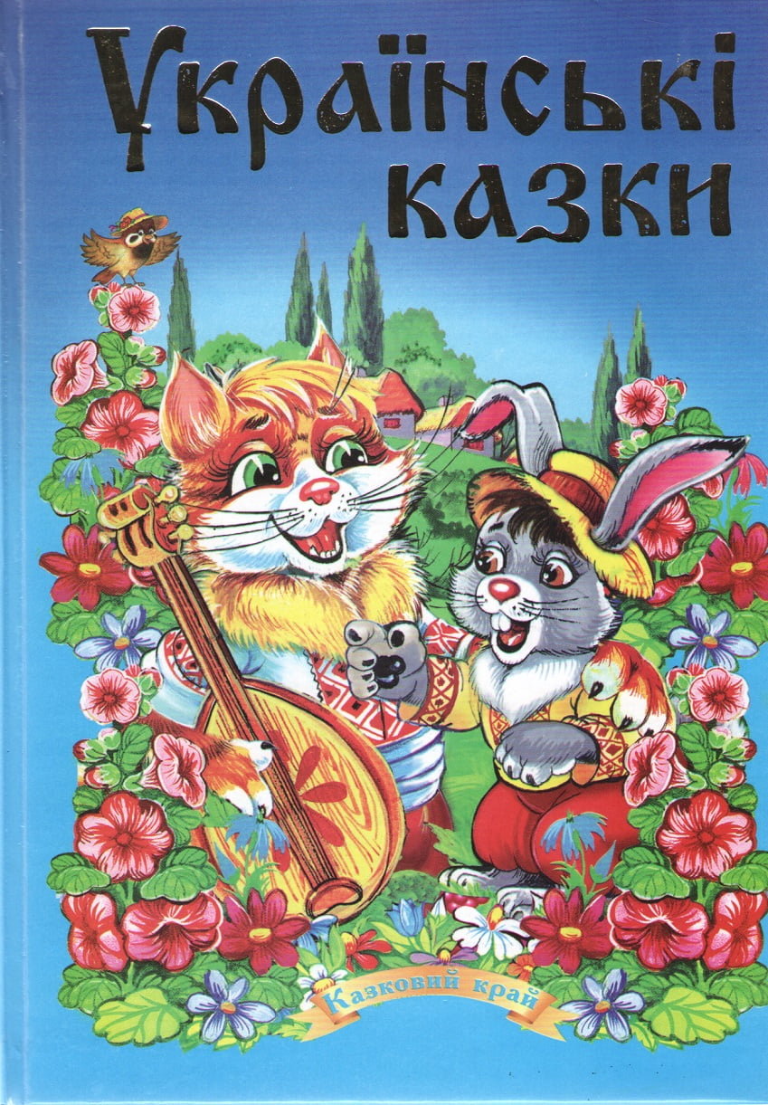 Українські казки частина 2