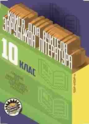 Зарубіжна література: Книга для вчителя 10 клас Рівень стандарту Вікарна Н. Соняшник