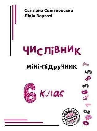Числівник Мініпідручник 6 клас Українська мова Свінтковська С. Соняшник