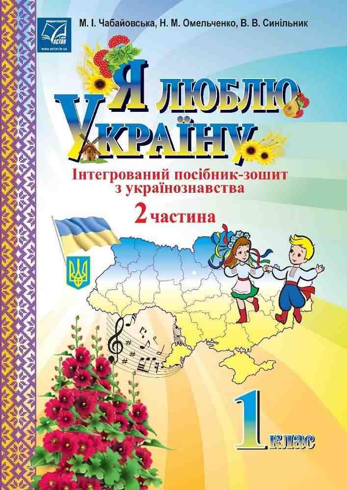 Я люблю Україну інтегрований посібник-зошит з українознавства для 1 класу Частина 2 Чабайовська М. Астон