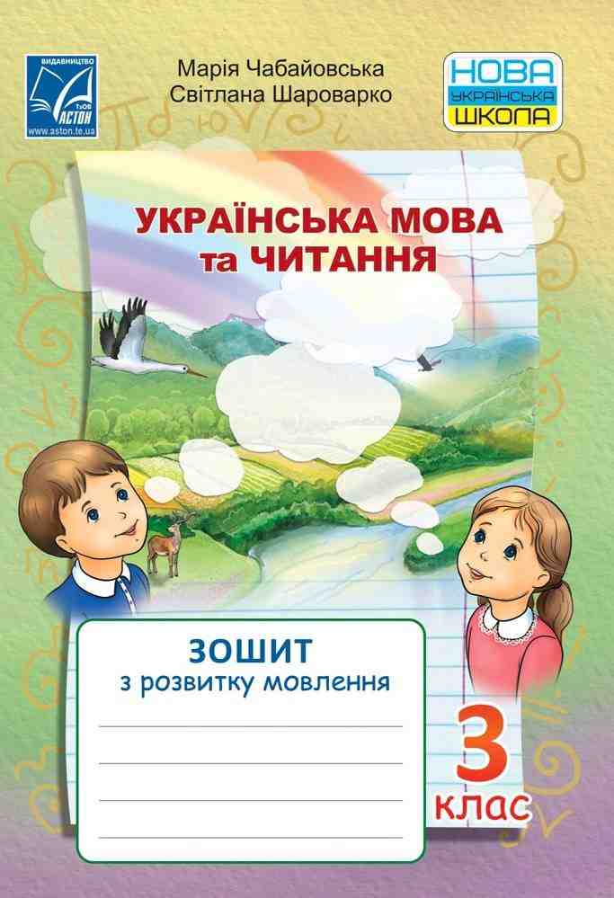 Українська мова та читання Зошит з розвитку мовлення 3 клас НУШ Чабайовська М. Астон